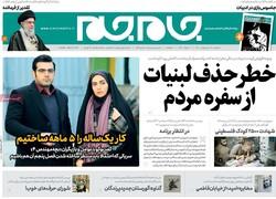 روزنامههای صبح سهشنبه ۲۸ اردیبهشت ۱۴۰۰