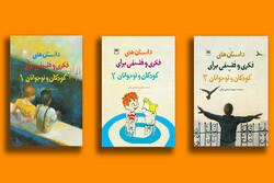 ترجمه داستانهای فکری و فلسفی برای کودکان و نوجوانان چاپ شد