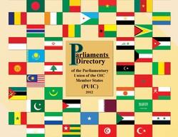 نشست اضطراری کمیته فلسطین «PUIC» در تهران برگزار میشود