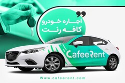 اجاره خودرو کافه رنت با شرایط آسان و ارزان قیمت