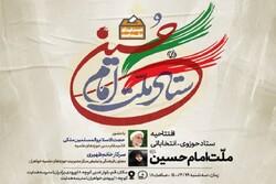 ستاد حوزوی انتخاباتی «ملت امام حسین» شروع به کار کرد