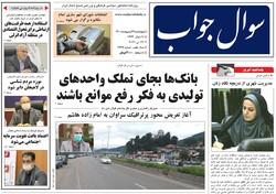 صفحه اول روزنامه های گیلان ۲۹ اردیبهشت ۱۴۰۰