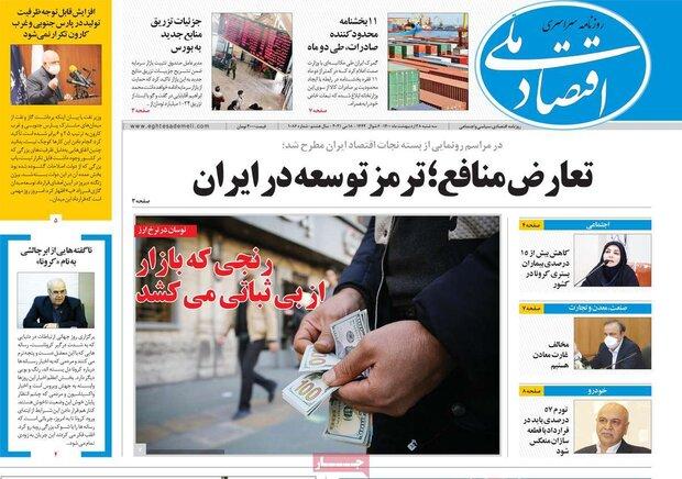 روزنامههای اقتصادی سهشنبه 28 اردیبهشت 1400
