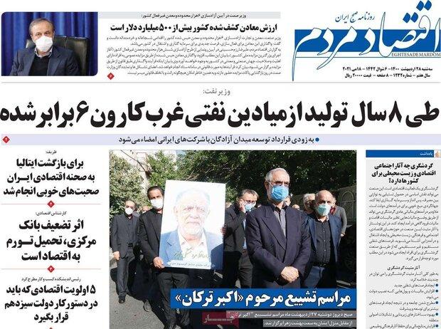 روزنامههای اقتصادی سهشنبه ۲۸ اردیبهشت ۱۴۰۰