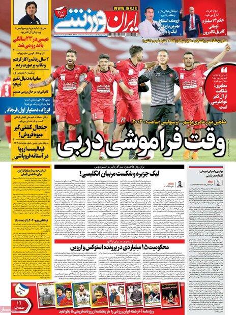 روزنامههای ورزشی سهشنبه ۲۸ اردیبهشت ۱۴۰۰