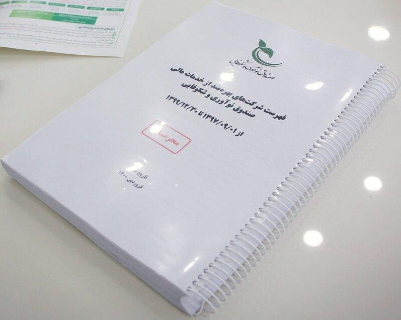 برنامه صندوق نوآوری برای انتشار فهرست محرمانه تسهیلات دانش بنیان