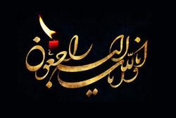 حجت الاسلام فاطمینیا به سوگ برادرش نشست