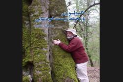 «اکولوژی و محیط زیست خودمونی» به چاپ سوم رسید