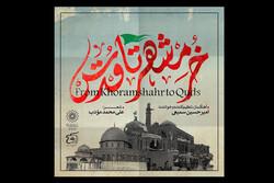 نماهنگ «از خرمشهر تا قدس» منتشر شد