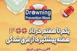 نامگذاری هفته اول خرداد به نام «هفته پیشگیری از غرق شدگی»