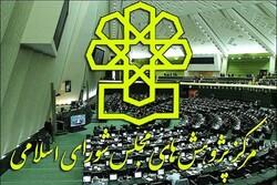 ارتقای همکاری نخبگان حوزوی با مرکز پژوهشهای مجلس شورای اسلامی