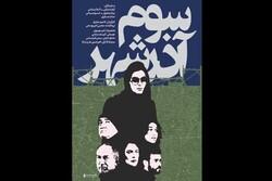 عوامل «سوم آذرشهر» مهمان این هفته «سینما آیفیلم»