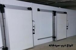 درب سردخانه؛ انواع درب سردخانه لولایی و کشویی
