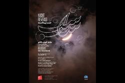 تجربه دیدن آسمان پرستاره شب در نمایشگاه «شب پیداست»