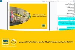 تجربههای راهاندازی ۵G ایرانسل در کارگاههای کنفرانس برق