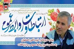 پیام مدیرعامل ذوب آهن اصفهان به مناسبت روز روابط عمومی و ارتباطات