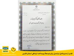 تقدیر از مدیرعامل ایرانسل برای توسعۀ زیرساخت ارتباطی استان فارس