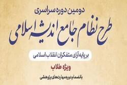 ثبت نام دومین دوره آموزشی «طرح نظام جامع اندیشه اسلامی» آغاز شد