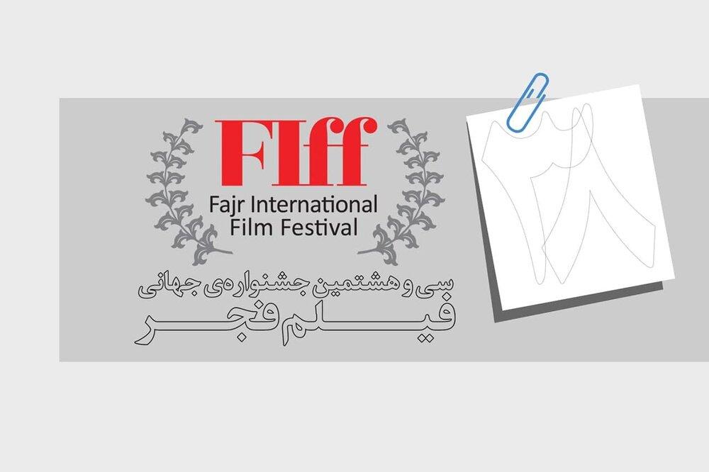 جزئیات تهیه بلیت فیلمهای جشنواره جهانی فجر برای اهالی رسانه