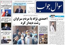 صفحه اول روزنامه های گیلان اول خرداد ۱۴۰۰