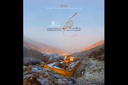 نمایشگاه عکس «ایران پرگهر» افتتاح میشود