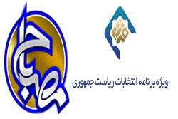 شاخصههای دولت اسلامی در برنامه «مصباح» تبیین می شود