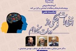 نشست انتظارات فرهنگی از دولت سیزدهم برگزار میشود