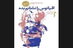 انتشار ترجمه مجموعهداستانی از بابی آن مسون