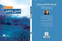 رمان «انسان و کتابش» منتشر شد