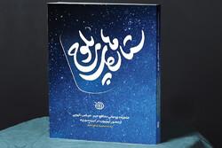 خاطرات روحانی مدافع حرم از حضور نبویون در سوریه چاپ شد