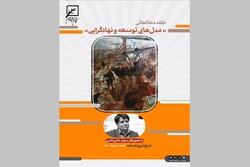 حلقه مطالعاتی«مدل های توسعه و نهادگرایی» برگزار میشود