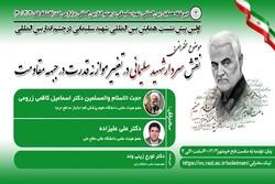 برگزاری همایش شهید سلیمانی در چشمانداز بینالمللی در کرمانشاه