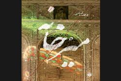 رمان ایرانی «میرخانه» منتشر شد