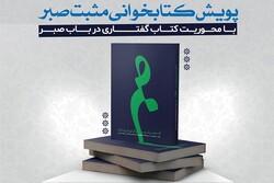 شرکت بیش از ۱۶ هزار و ۵۰۰ نفر در پویش کتابخوانی مثبت صبر