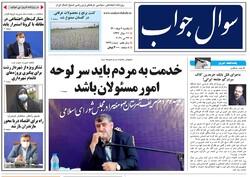 صفحه اول روزنامه های گیلان ۲ خرداد ۱۴۰۰