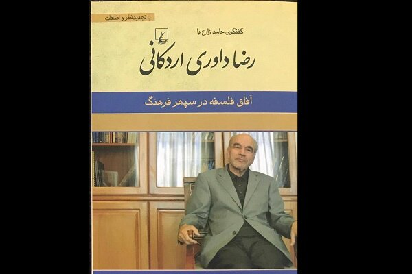 چاپ دوم «آفاق فلسفه در سپهر فرهنگ» با تجدیدنظر و اضافات آمد
