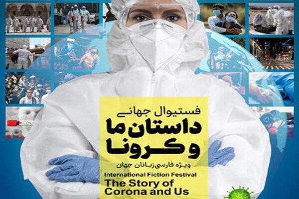 مهلت جایزه جهانی «داستان ما و کرونا» تمدید شد