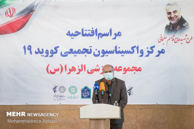 Integrated COVID-19 Vaccination Center inaugurated in Tehran