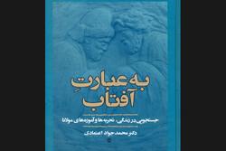 «بهعبارت آفتاب» درباره زندگی مولانا به چاپ دوم رسید