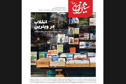 شماره جدید شیرازه کتاب با عنوان «انقلاب در ویترین»روی پیشخوان آمد
