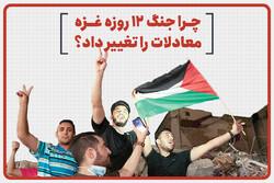 چرا جنگ ۱۲ روزه غزه معادلات را تغییر داد ؟