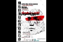 «ادیپ شهریار» در مهرگان اجراخوانی میشود