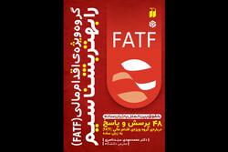 FATF را بهتر بشناسیم/ ۴۸ پرسش ساده درباره گروه ویژه اقدام مالی