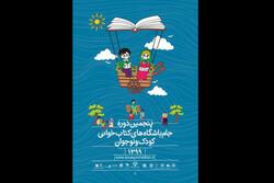 اختتامیه پنجمین دوره جام باشگاههای کتابخوانی امروز برگزار میشود