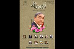 مراسم بزرگداشت لایق شیرعلی، ادیب و شاعر تاجیکستان برگزار میشود