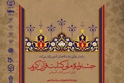 زمان ثبتنام و ارسال اثر در جشنواره ملی کتابت قرآن کریم تمدید شد