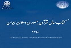 کتاب سال قرآن جمهوری اسلامی ایران منتشر شد/کارنامه ملی سه حوزه قرآن، علم و فرهنگ ارزیابی می شود
