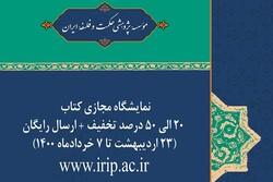 نمایشگاه کتاب مجازی انتشارات موسسه حکمت و فلسفه ایران تمدید شد