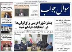 صفحه اول روزنامه های گیلان ۳ خرداد ۱۴۰۰