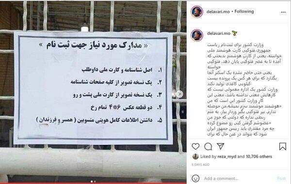 ثبتنام انتخابات ریاستجهموری؛ نمایش پیشرفت دولت الکترونیک!